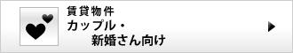 カップル・新婚さん向け-賃貸物件